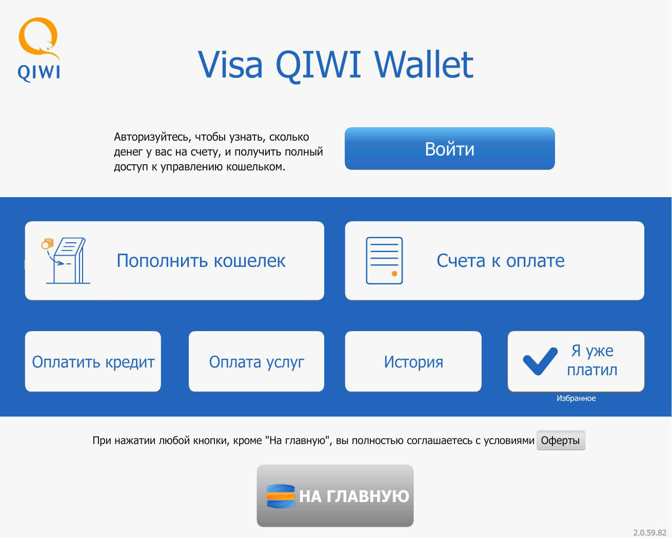 http://www.autoelegant.su/image/data/purchase_payment/qiwi_terminal_step2.jpg